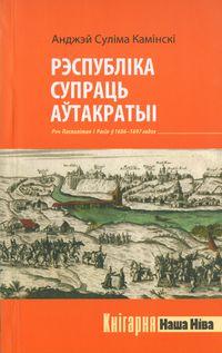 Камінскі Анджэй Суліма. Рэспубліка супраць аўтакратыі