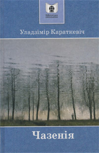 Караткевіч Уладзімір. Чазенія