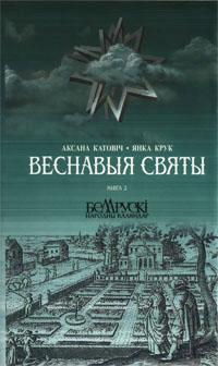 Катовіч Аксана, Крук Янка. Веснавыя святы. У 2 кн. Кн. 2