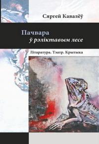 Кавалёў Сяргей. Пачвара ў рэліктавым лесе