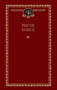 Кобец Рыгор. Выбраныя творы