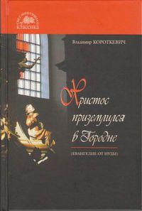 Короткевич Владимир. Христос приземлился в Городне (Евангелие от Иуды).