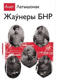 Латышонак Алег. Жаўнеры БНР