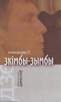 Лукашук Аляксандар. Зкімбы-зымбы