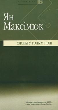 Максімюк Ян. Словы ў голым полі