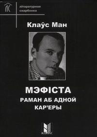 Ман Клаўс. Мэфіста