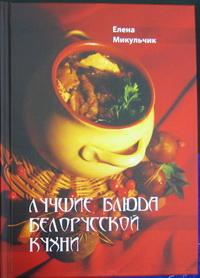 Микульчик Елена. Лучшие блюда белорусской кухни/Mikulchyk Elena. The best dishes