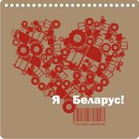 Натхняльнік 14x14. Я – Беларус! (нататнік)