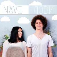 NAVI - Лови