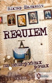 Шалкевіч Віктар. Requiem па непатрэбных рэчах