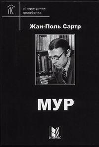 Сартр Жан-Поль. Мур