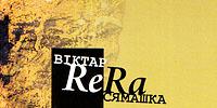 Сямашка Віктар. ReRa