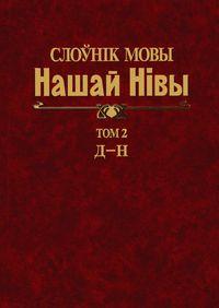 """Слоўнік мовы """"Нашай Нівы"""" (1906—1915). У 5 т. Т. 2: Д—Н"""