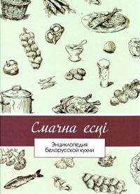 Смачна есці. Энциклопедия белорусской кухни