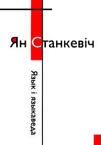 Станкевіч Ян. Язык і языкаведа