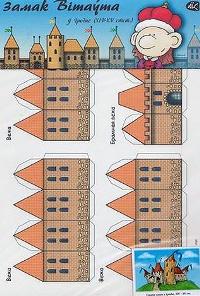 Замак з паперы. Замак Вітаўта ў Гародні
