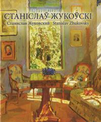 Станіслаў Жукоўскі. Альбом