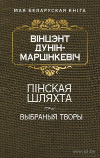 Дунін-Марцінкевіч Вінцэнт. Пiнская шляхта. Выбраныя творы