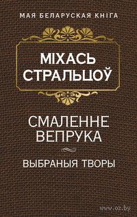 Стральцоў Міхась. Смаленне вепрука