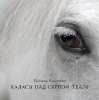 Караткевіч Уладзімір. Каласы пад сярпом тваім (2 CD)