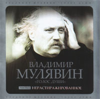 Владимир Мулявин. Голос души. Часть 1. Нерастиражированное