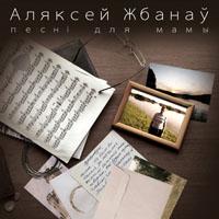 Жбанаў Аляксей. Песні для мамы