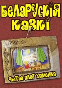 Беларускія казкі (на DVD, чытае Алег Хаменка)