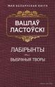 Ластоўскі Вацлаў. Лабірынты. Выбраныя творы