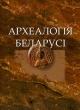 Археалогія беларусі. Том 1 (А-К)