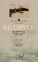 Ліхадзедаў Уладзімір. Беларусь праз аб'ектыў нямецкага салдата. 1915—1918 гг.