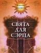 Бензярук Анатоль. Свята для сэрца