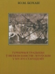 Бохан Юры. Турнірныя традыцыі ў Вялікім княстве Літоўскім у XIV—XVI стагоддзях