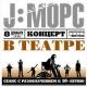 J:МОРС. Концерт в театре (CD)