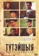 Тутэйшыя (кінаспектакль)