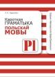Баршчэўскі Лявон. Кароткая граматыка польскай мовы