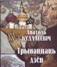 Кудласевіч Анатоль. Трынаццаць дзён