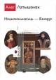 Латышонак Алег. Нацыянальнасьць – Беларус