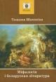 Шамякіна Таццяна. Міфалогія i беларуская літаратура