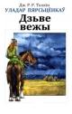 Толкін Джон Рональд Руэл. Уладар Пярсьцёнкаў (кніга 2). Дзьве вежы