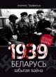 Трафімчык, Анатоль. 1939 год і Беларусь: забытая вайна
