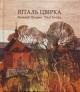 Цвірка Віталь. Альбом