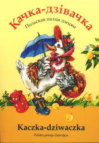 Качка-дзівачка / Kaczka-dziwaczka