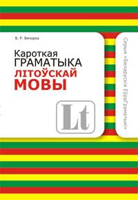 Вячорка Вінцук (Валянцін). Кароткая граматыка літоўскай мовы